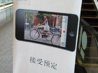 In China au aparut deja reclame la iPhone 5
