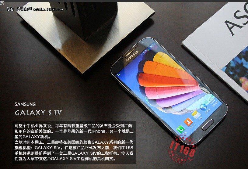 Primul site din lume care sustine ca are imagini cu Samsung Galaxy S4 inainte de lansare
