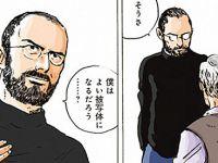 Viata lui Steve Jobs, subiect pentru benzile desenate japoneze