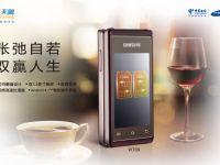 Samsung Hennessy, acum oficial. Ce specificatii are telefonul cu doua ecrane lansat de companie