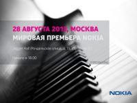 Nokia pregateste  o premiera mondiala  pe 28 august