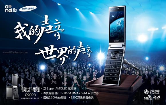 Samsung reinventeaza telefonul cu clapeta